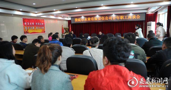 (3月24日,娄底水业公司召开青年职工座谈会)
