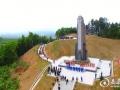 缅怀革命先烈 传承红色基因——青树坪战役烈士纪念碑落成暨公祭仪式隆重举行