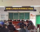 新化县桑梓镇中心学校召开安全工作会议