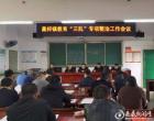 """新化县桑梓镇中心学校强力推进教育""""三乱""""专项整治"""