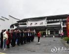娄底市林业局组织干部职工赴郴州开展体验式党史学习教育