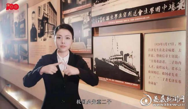 """(""""手""""说党史《中国共产党的重要创始人——蔡和森》)"""