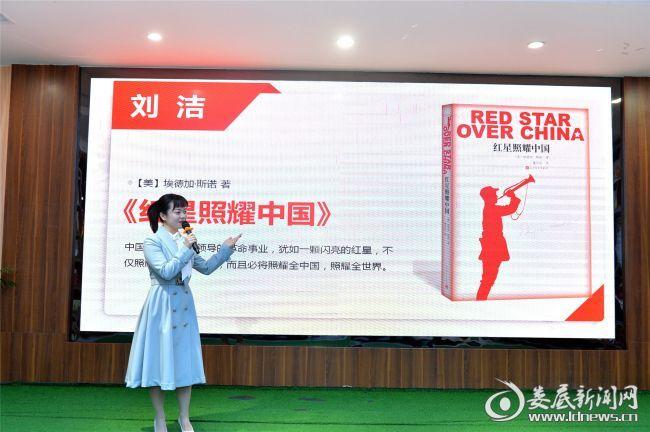 (9名青年干部上台交流读书体会,推荐优秀书籍。这是选手刘洁推荐书籍《红星照耀中国》)
