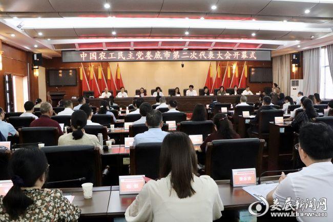 (5月26日,中国农工民主党娄底市第二次代表大会开幕)