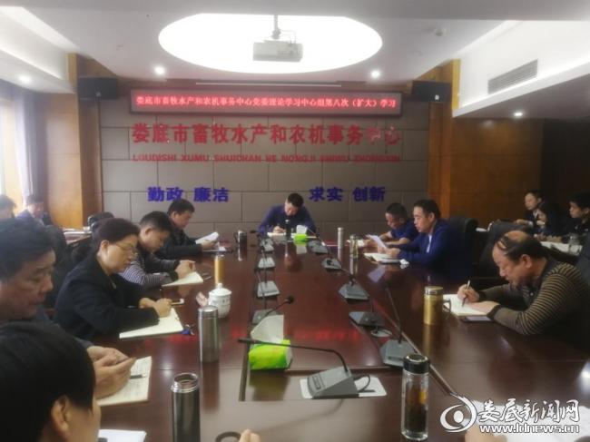 (5月25日,市畜农中心召开党委理论学习中心组第八次(扩大)学习)