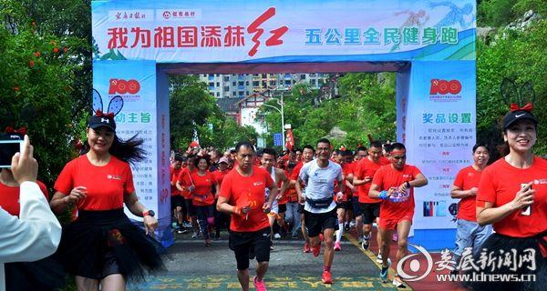 随着一声发令枪响,五公里全民健身跑正式起跑_副本