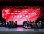 娄底市庆祝中国共产党成立100周年音乐会版歌剧《洪湖赤卫队》成功首演