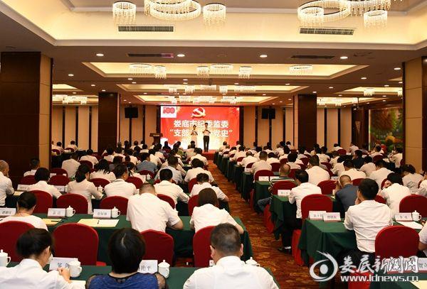6月30日,市纪委监委举行庆祝中国共产党成立100周年主题活动