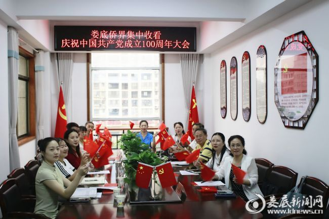(7月1日上午8时,娄底市数名归侨、侨眷和归国留学人员、侨联工作者在市侨联机关会议室齐聚一堂,怀着激动的心情,集中观看庆祝中国共产党成立100周年大会直播)