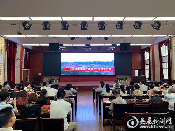 """7月1日,娄底市中医医院医院庆祝中国共产党成立100周年暨""""两优一先""""表彰大会在该院5楼会议室隆重举行"""