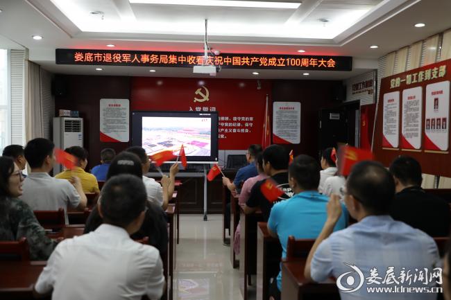 (7月1日上午,庆祝中国共产党成立100周年大会在北京天安门广场隆重举行。市退役军人事务局组织全体党员干部集中收看大会盛况)