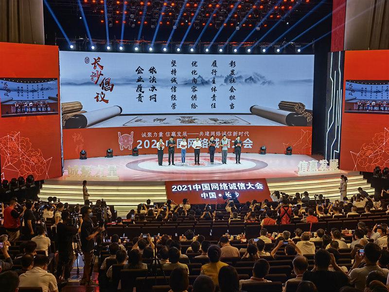 2022年度网络诚信宣传大使现场宣誓。人民网 匡滢摄