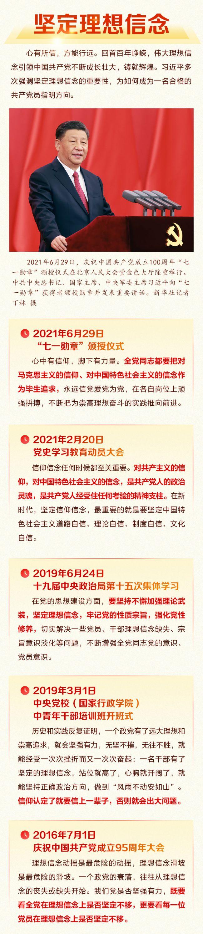 """《【恒达娱乐代理注册】习近平在""""七一""""讲话中发出的这个号召 全体中国共产党员要牢记》"""