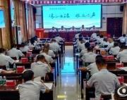 涟源农商银行召开清廉金融文化建设示范点创建启动大会