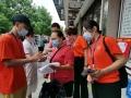 同心共筑志愿红——娄底市慈善志愿者协会开展疫情防控志愿服务侧记