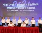 中国(中部)娄底硅钢与非金属材料智能制造产业园项目签约仪式举行