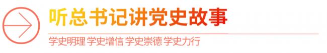 """《【恒达总代理】听总书记讲党史故事丨""""地道战,嘿!地道战,埋伏下神兵千百万……""""_》"""