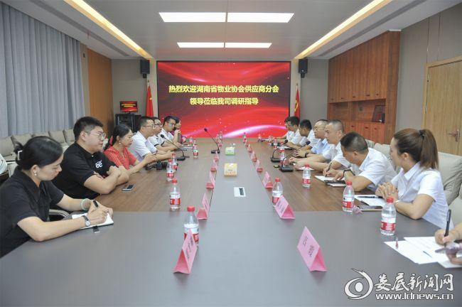 (9月3日上午,省物协供应商分会执行会长凌泽洪一行代表省物协来到湖南安保集团调研)