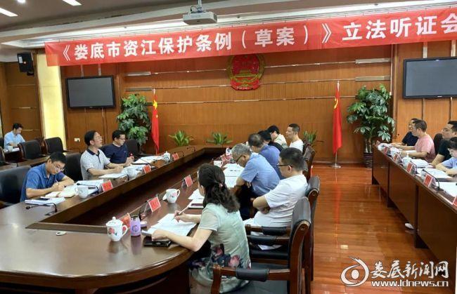 (9月10日,《娄底市资江保护条例(草案)》立法听证会召开)