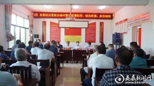 (县委政法委在白杨村村部宣讲疫情防控、综治民调、反诈知识宣传)