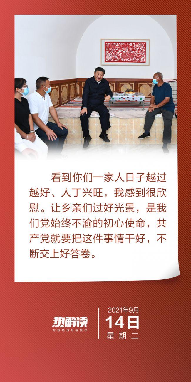 """《【凤凰联盟公司】初秋陕北行 总书记""""情""""意浓》"""