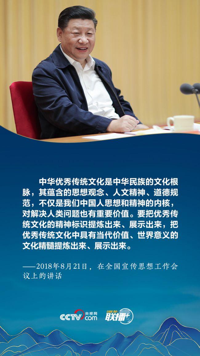 《【凤凰联盟平台网】联播+|传续中华民族精神命脉 习近平这些话深中肯綮》