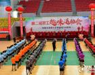 双峰农商银行举行第二届职工趣味运动会