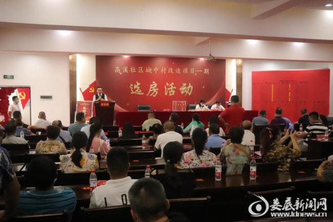 (9月26日至30日,娄星区高溪社区城中村改造项目一期住宅选房活动如火如荼)