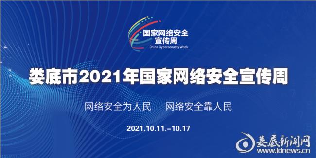 娄底市2021年国家网络安全宣传周
