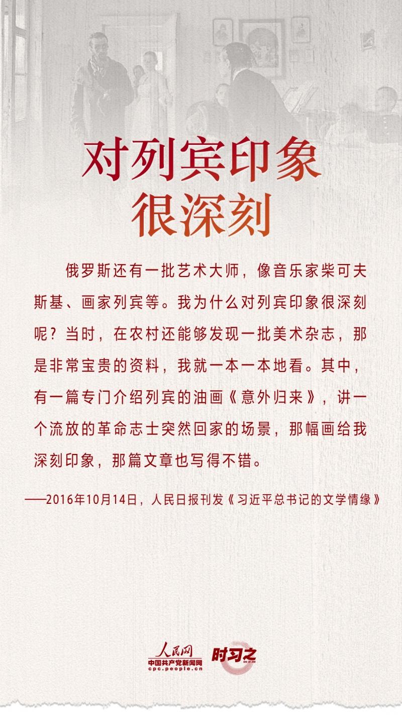 《【恒达招商】以文艺之光 铸时代之魂 | 习近平的文艺情缘》