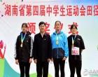杨小红在湖南省第四届中学生运动会上为娄底夺得田径比赛首枚金牌