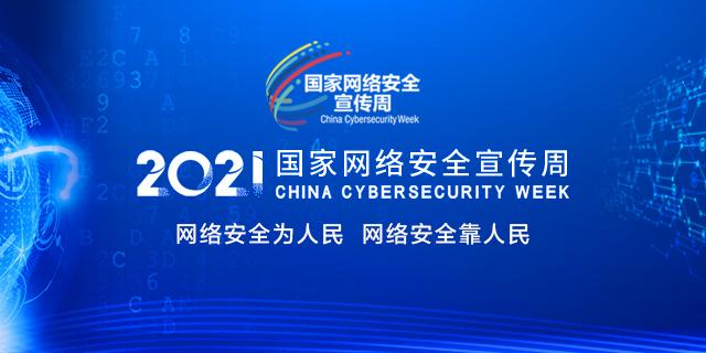 专题   2021年国家网络安全宣传周活动