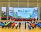 湖南省第四届中学生运动会闭幕式举行